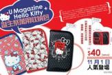 U Magazine Hello Kitty Wristlet Pouch small