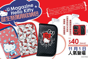 U Magazine Hello Kitty Wristlet Pouch small