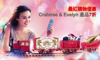 HSBC Crabtree & Evelyn Promotion (Click the picture to know more)