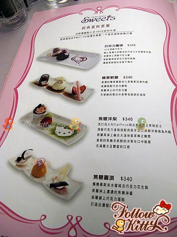 Menu of Hello Kitty Café (Hello Kitty Sweets Café)