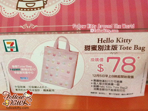 7-Eleven Hello Kitty & Friends Sweet Delight Special Edition Tote Bag