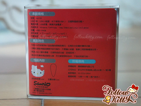 Back of the Hello Kitty USB Flash Drive Box