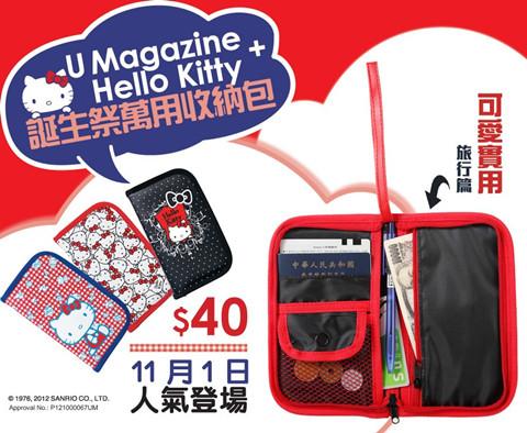 U Magazine隨刊推出限量版Hello Kitty誕生祭萬用收納包