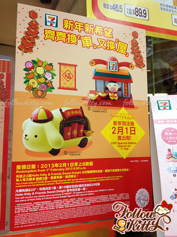 7-11 Announced the launch date of Hello Kitty Sweet Delight New Year Editions