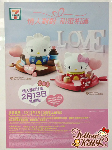 7-11 Announced the launch date of Hello Kitty Sweet Delight Valentine's Day Editions