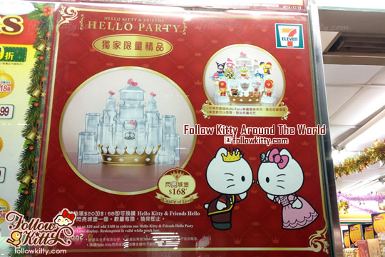 7-Eleven Hello Kitty & Friends [Hello Party] - 限量城堡