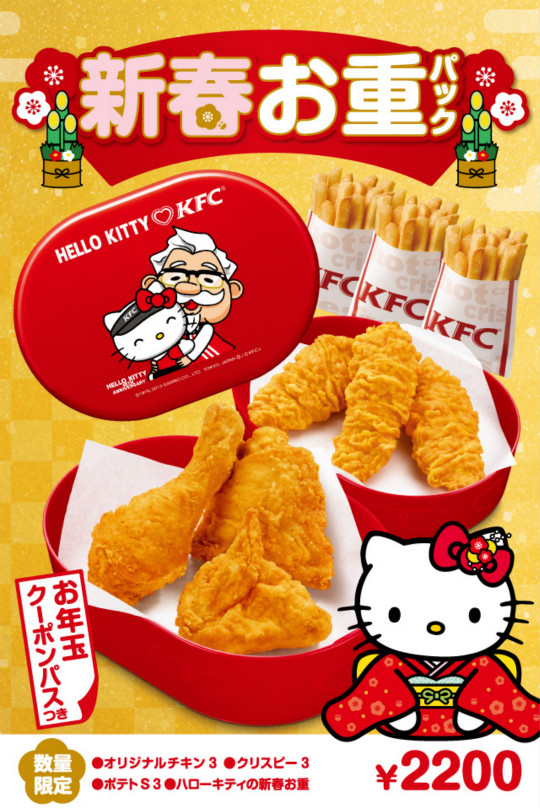 Japan KFC x Hello Kitty Happy New Year Meal Set