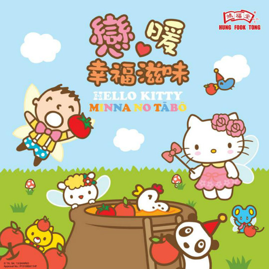 Hung Fook Tong Hello Kitty and Minna No Tabo Promotion Poster