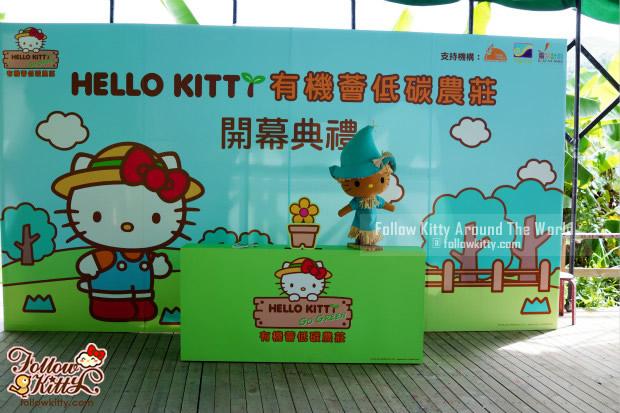 Hello Kitty有機薈低碳農莊開幕典禮