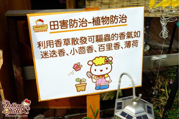 Hello Kitty有機薈低碳農莊小知識告示牌